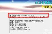 飞时达土方算量软件FastTFT V13.0完全破解版(带视频教程)