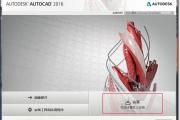 (汇总)AutoCAD2006-2019简体中文版 带注册机完全破解(适合32位64位)
