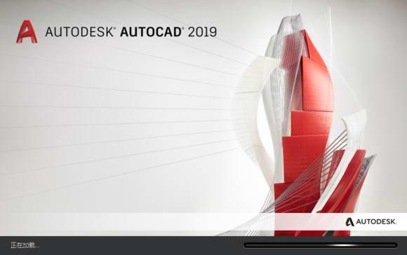 AutoCAD2019简体中文版 带注册机完全破解(适合32位和64位)