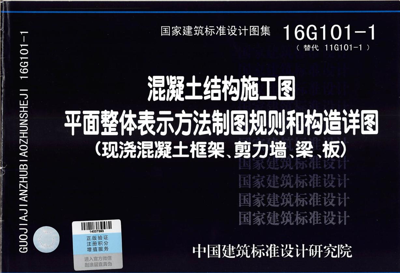 16G101图集带全套视频讲解、11G图集对比分析